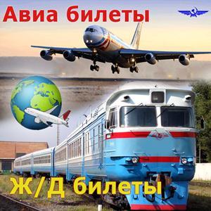 Авиа- и ж/д билеты Фосфоритного