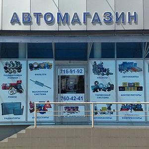 Автомагазины Фосфоритного