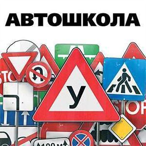 Автошколы Фосфоритного