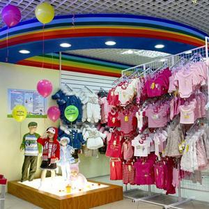 Детские магазины Фосфоритного