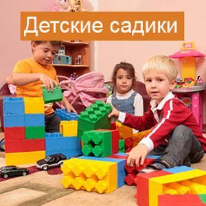 Детские сады Фосфоритного