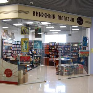 Книжные магазины Фосфоритного