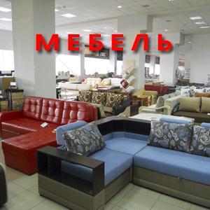 Магазины мебели Фосфоритного