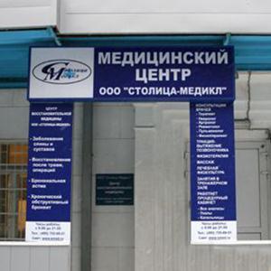Медицинские центры Фосфоритного