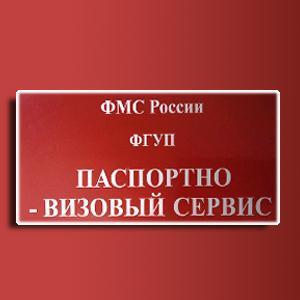 Паспортно-визовые службы Фосфоритного