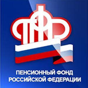 Пенсионные фонды Фосфоритного