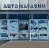 Автомагазины в Фосфоритном