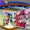 Детские магазины в Фосфоритном