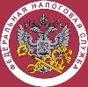 Налоговые инспекции, службы в Фосфоритном