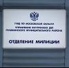 Отделения полиции в Фосфоритном