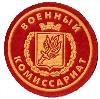 Военкоматы, комиссариаты в Фосфоритном