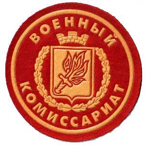 Военкоматы, комиссариаты Фосфоритного