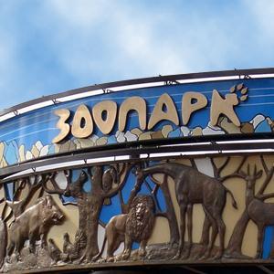 Зоопарки Фосфоритного